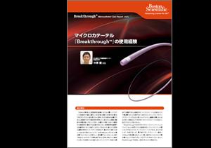 BreakthroughreportNakazawa