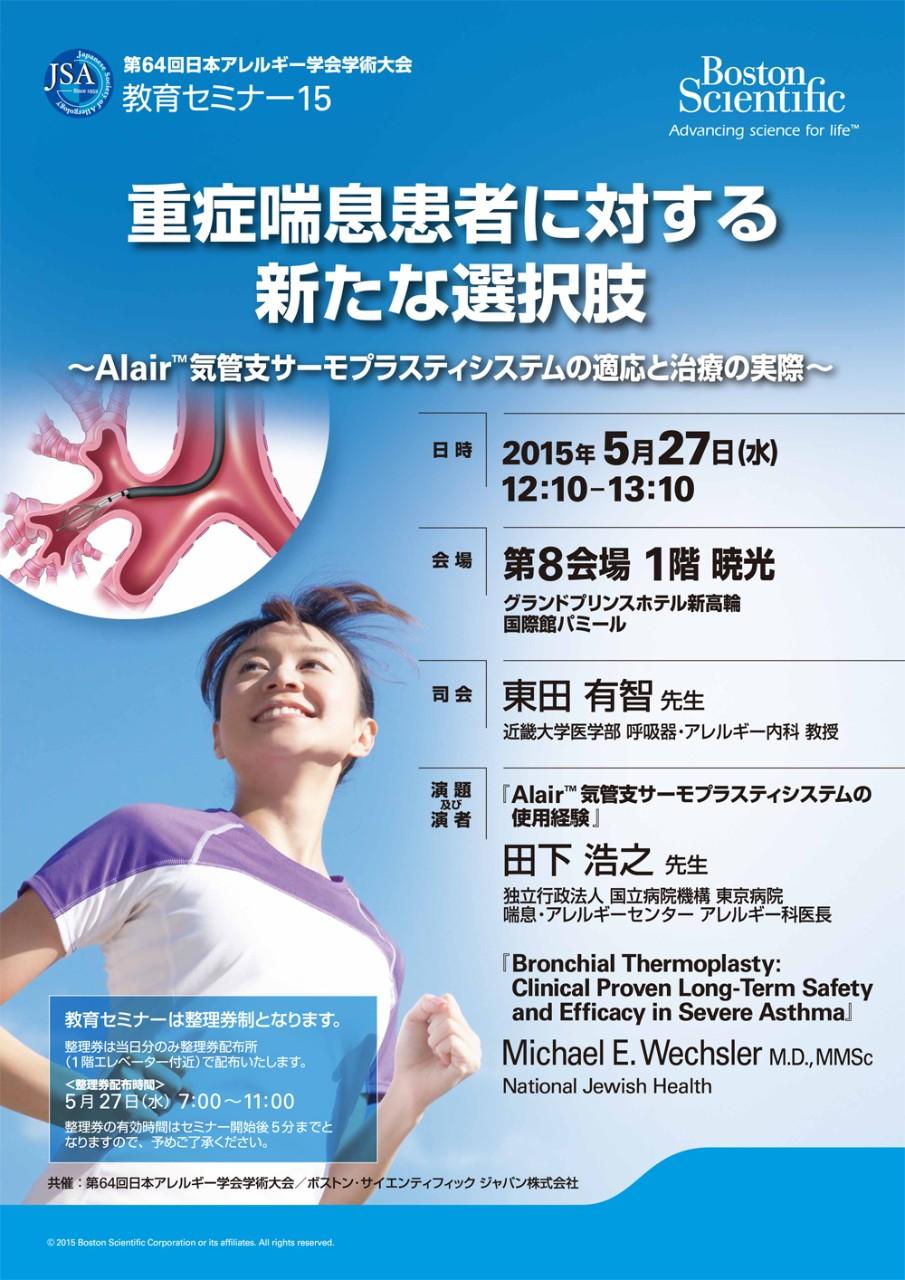 第64回日本アレルギー学会 教育セミナー15