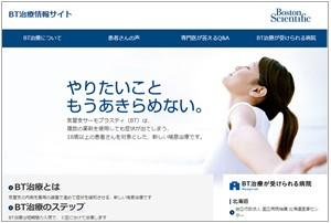 BT治療情報サイト